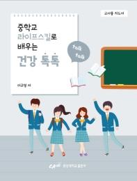 중학교 라이프 스킬로 배우는 건강톡톡(교사용 지도서)