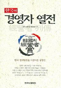 한국의 경영자 열전