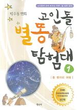 고인돌 별똥 탐험대 1(봄 별자리 여행)(박수동 만화)