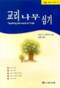 교리 나무 심기(생활속의교리3)