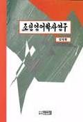 조선언어학사연구