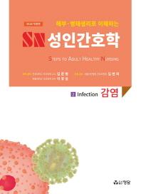 해부 병태생리로 이해하는 SN 성인간호학. 2: 감염(2018)