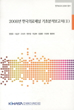 2008년 한국의료패널 기초분석보고서. 2