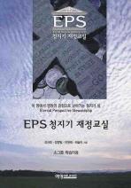 EPS 청지기 재정교실(소그룹 학습자용)