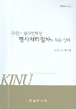 북한의 형사법제상 형사처리절차와 적용 실태