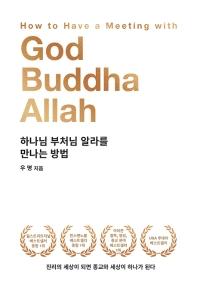 하나님 부처님 알라를 만나는 방법