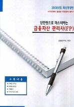 금융자산관리사(FP)문제 및 요약집