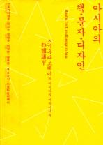 아시아의 책 문자 디자인