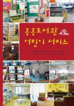 공공도서관 어린이 서비스