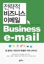 전략적 비즈니스 이메일