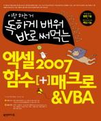 독하게 배워 바로써먹는 엑셀 2007 함수 매크로 VBA