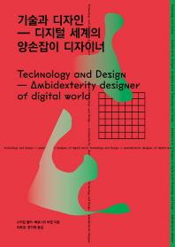 기술과 디자인