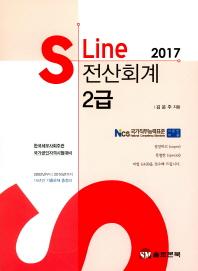 S Line 전산회계 2급(2017)