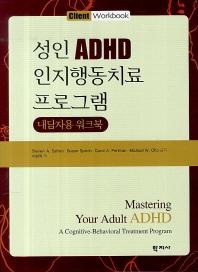 성인 ADHD 인지행동치료 프로그램: 내담자용 워크북