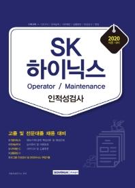 SK하이닉스 Operator / Maintenance 인적성검사(2020)