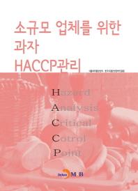 소규모 업체를 위한 과자 HACCP관리