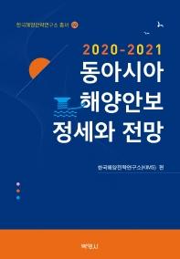 동아시아 해양안보 정세와 전망(2020-2021)