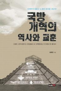 국방개혁의 역사와 교훈
