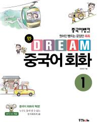 중국어뱅크 Dream 중국어 회화. 1