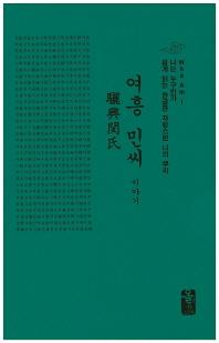 여흥 민씨 이야기(소책자)