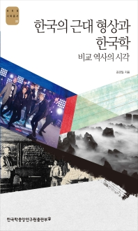 한국의 근대 형상과 한국학