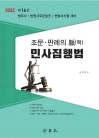 2022 조문 판례의 맥 민사집행법