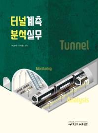 터널계측 분석실무