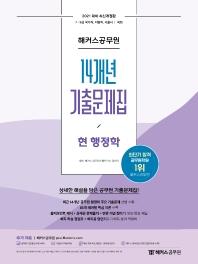 해커스공무원 현 행정학 14개년 기출문제집(2021)