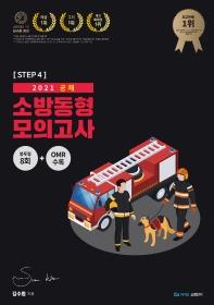 김수환 영어 공채 소방동형 모의고사 Step4(2021)(봉투)
