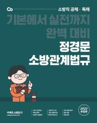 정경문 소방관계법규(2022)