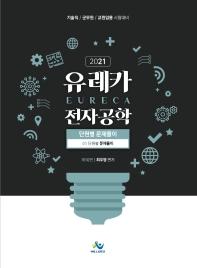 유레카 전자공학 단원별 문제풀이(2021)