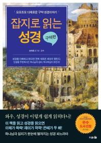 잡지로 읽는 성경: 구약편