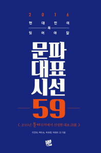 현대인이 꼭 읽어야 할 문파 대표 시선 59(2016)