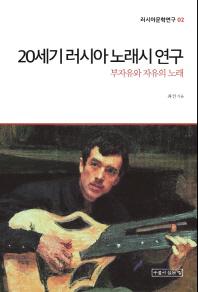 20세기 러시아 노래시 연구