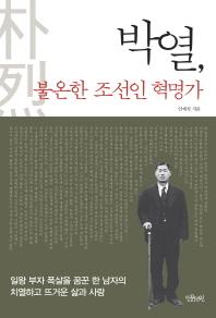 박열, 불온한 조선인 혁명가
