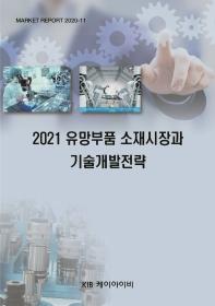 유망부품 소재시장과 기술개발전략(2021)