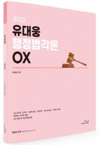 유대웅 행정법각론 OX(2022)