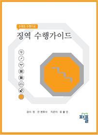 수형을 수행으로-징역 수행가이드{부제: 교도소 사용법}
