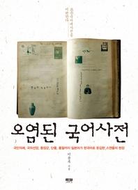 오염된 국어사전   국민의례, 국위선양, 동장군, 단품, 품절까지 일본어가 한국어로 둔갑한 스캔들의 현장