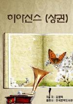 히아신스 상권_김광욱