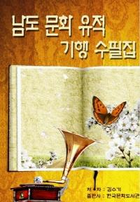 남도 문화 유적 기행 수필집