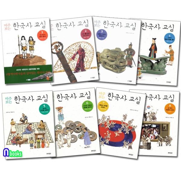 웅진주니어/마주보는 한국사 교실 1-8 세트(전8권)/초등 고학년 한국사 통사책