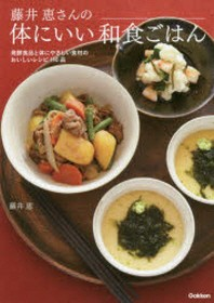 藤井惠さんの體にいい和食ごはん 發酵食品と體にやさしい食材のおいしいレシピ140品