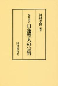 現代語譯日蓮聖人の宗旨