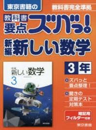 敎科書要点ズバっ!新編新しい數學 東京書籍の 3年