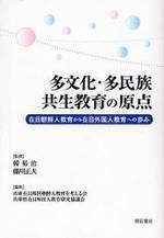多文化.多民族共生敎育の原点 在日朝鮮人敎育から在日外國人敎育への步み