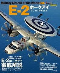 E-2ホ-クアイ
