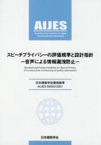 スピ-チプライバシ-の評價規準と設計指針 音聲による情報漏洩防止 日本建築學會環境基準 AIJES-S0003-2021