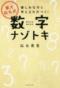 東大松丸式數字ナゾトキ 樂しみながら考える力がつく!