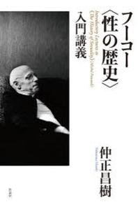 フ-コ-(性の歷史)入門講義